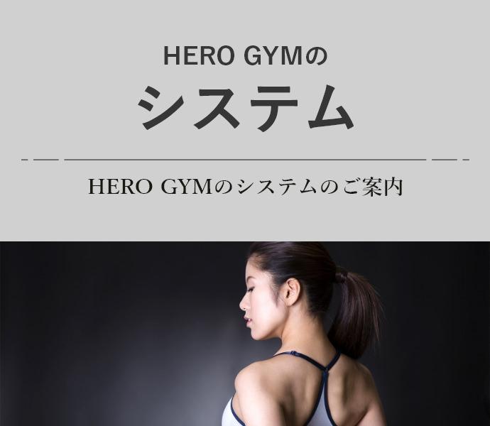 HERO GYMのシステム
