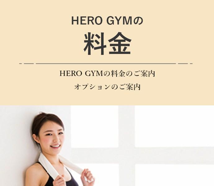 HERO GYMの料金