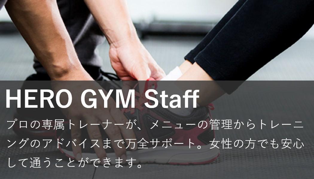 HERO GYM Staff